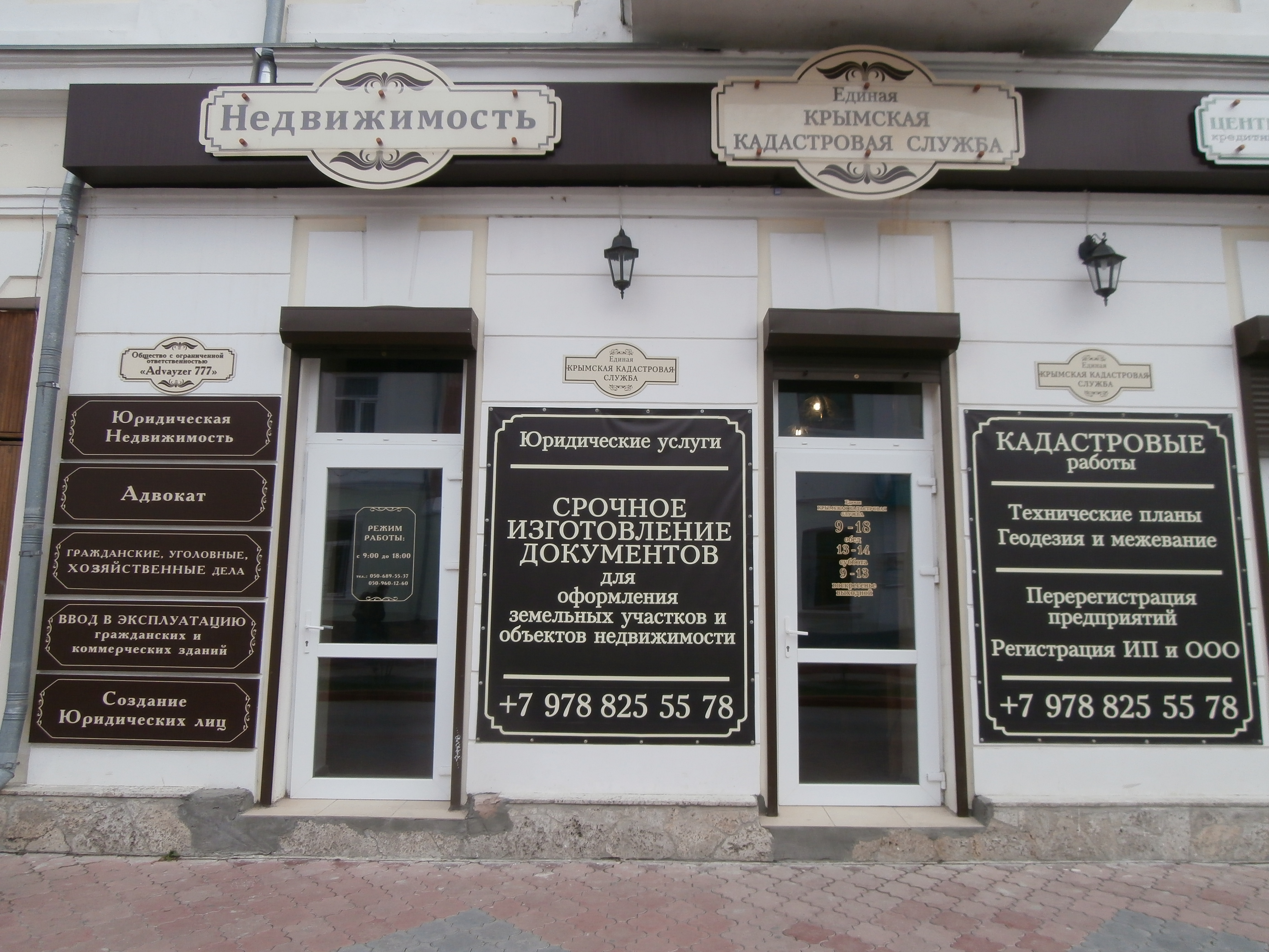 Единый Крымский Кадастровый Центр, ООО фасад
