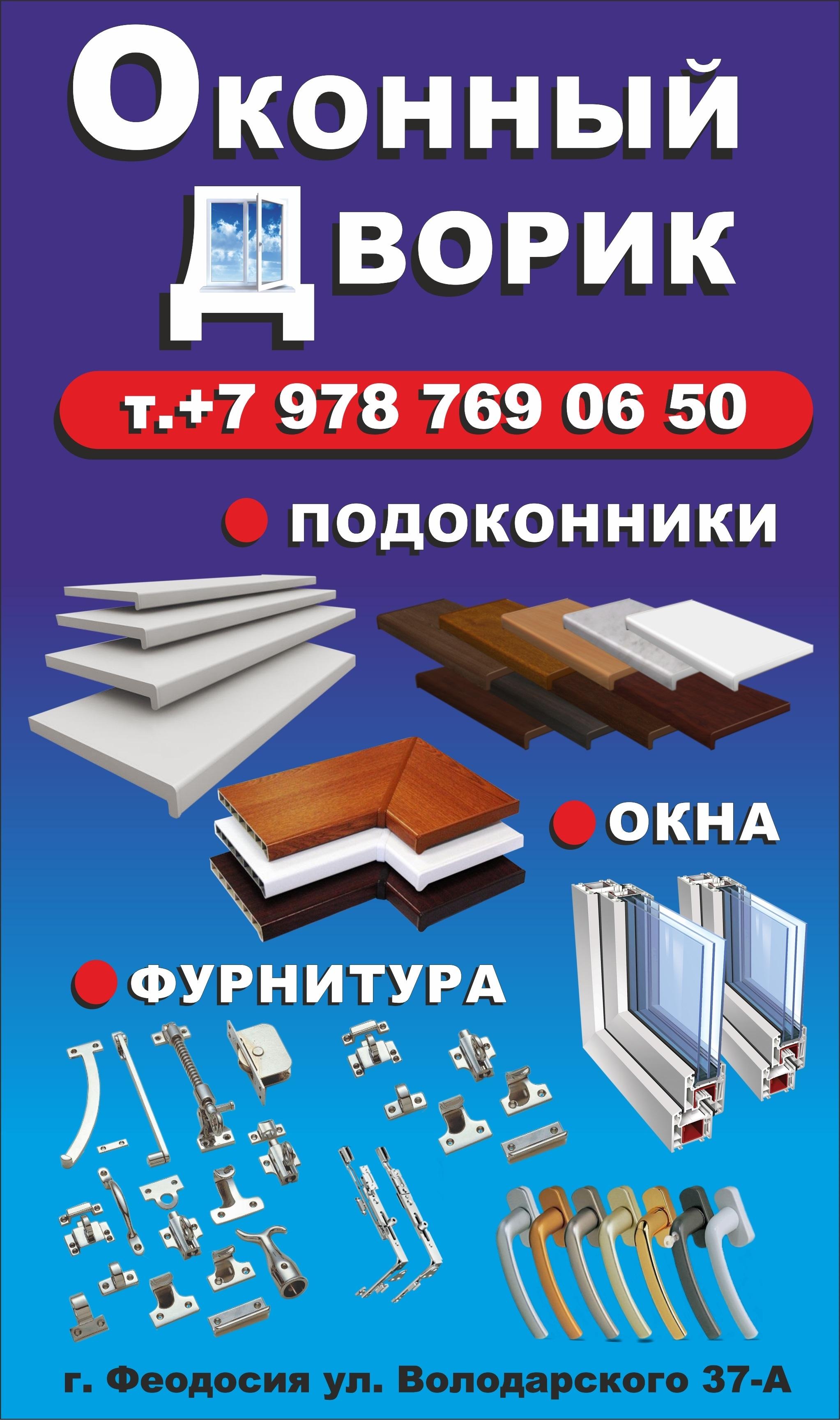 Оконный Дворик ИП Исмаилов А.А фасад