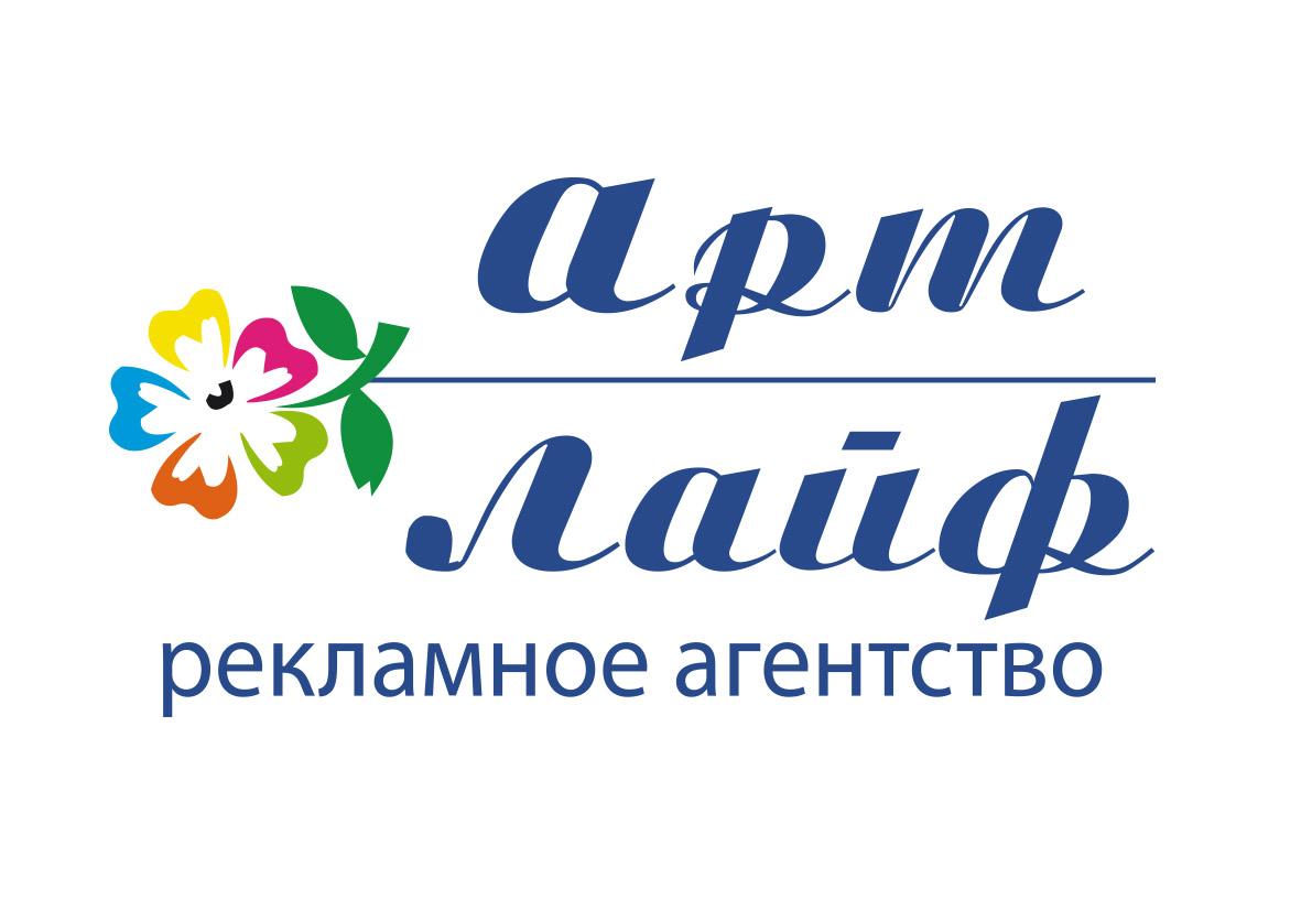 Арт Лайф, ООО Рекламное агентство логотип