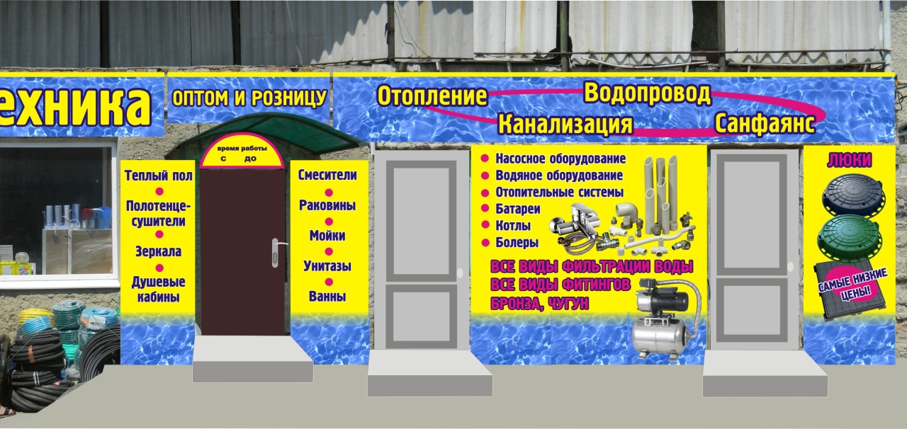 Оптовый склад сантехники, ИП Шинкоренко фасад