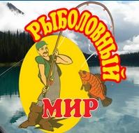 Рыболовный мир, магазин логотип