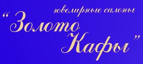 Золото Кафы,  ИП Доценко О.А. логотип