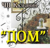 ДОМ, Казьянин, ИП логотип