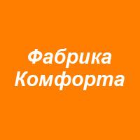Фабрика Комфорта логотип