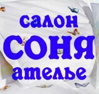 Ателье Соня, Денисенко Л. И., ИП логотип