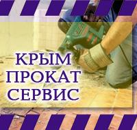 Крымспецоборудование логотип
