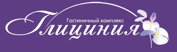 Глициния, гостевой дом логотип