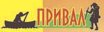Привал, магазин логотип