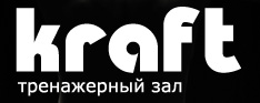 KRAFT, тренажерный зал логотип