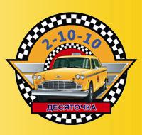 Десяточка, такси логотип