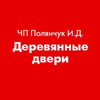 Деревянные двери, Полянчук И.Д., ИП логотип