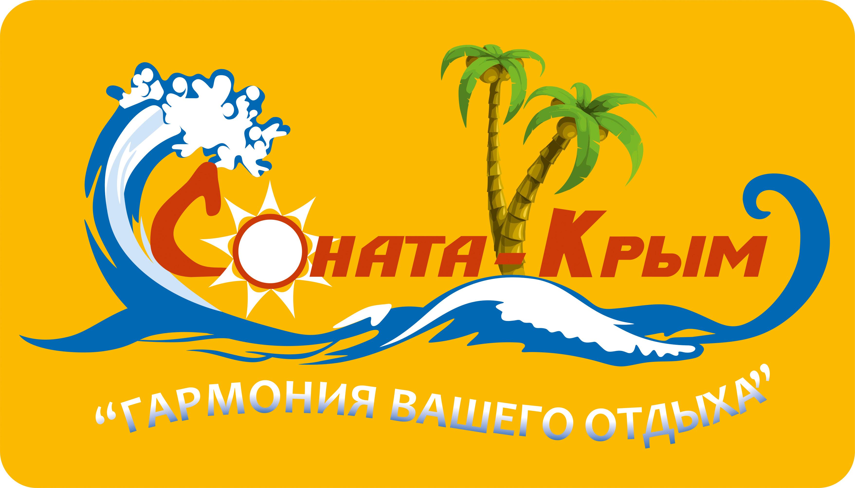 СОНАТА-КРЫМ, Турагентство логотип