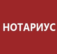 Каменский Сергей Львович нотариус Феодосийского городского нотариального округа логотип