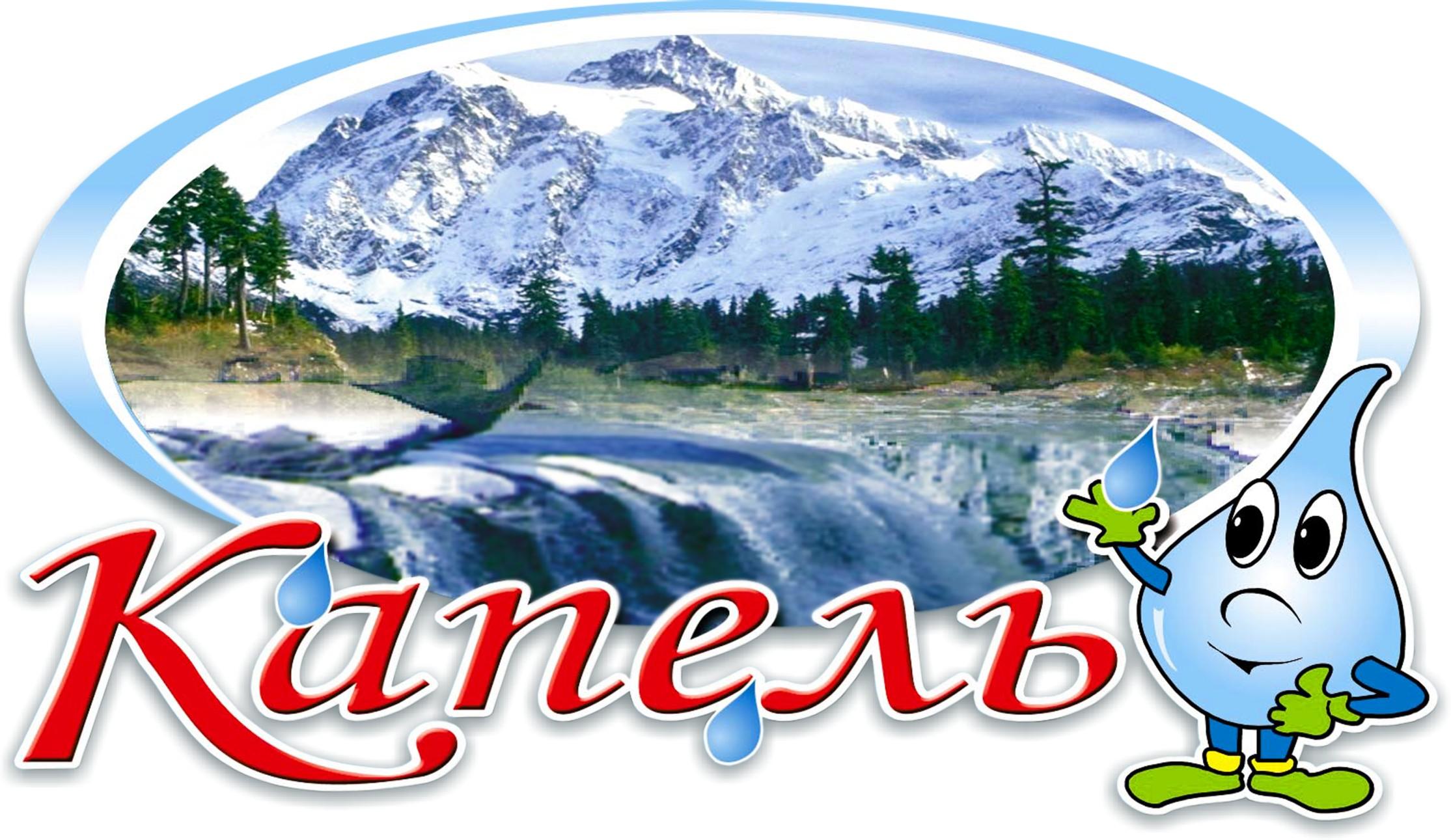 Капель, вода питьевая очищенная логотип