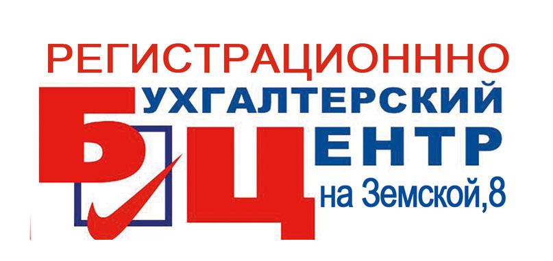 Регистрационно–бухгалтерский центр на Земской 8 логотип