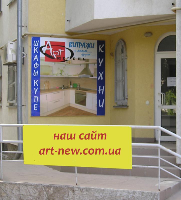 Арт-Мебель фасад