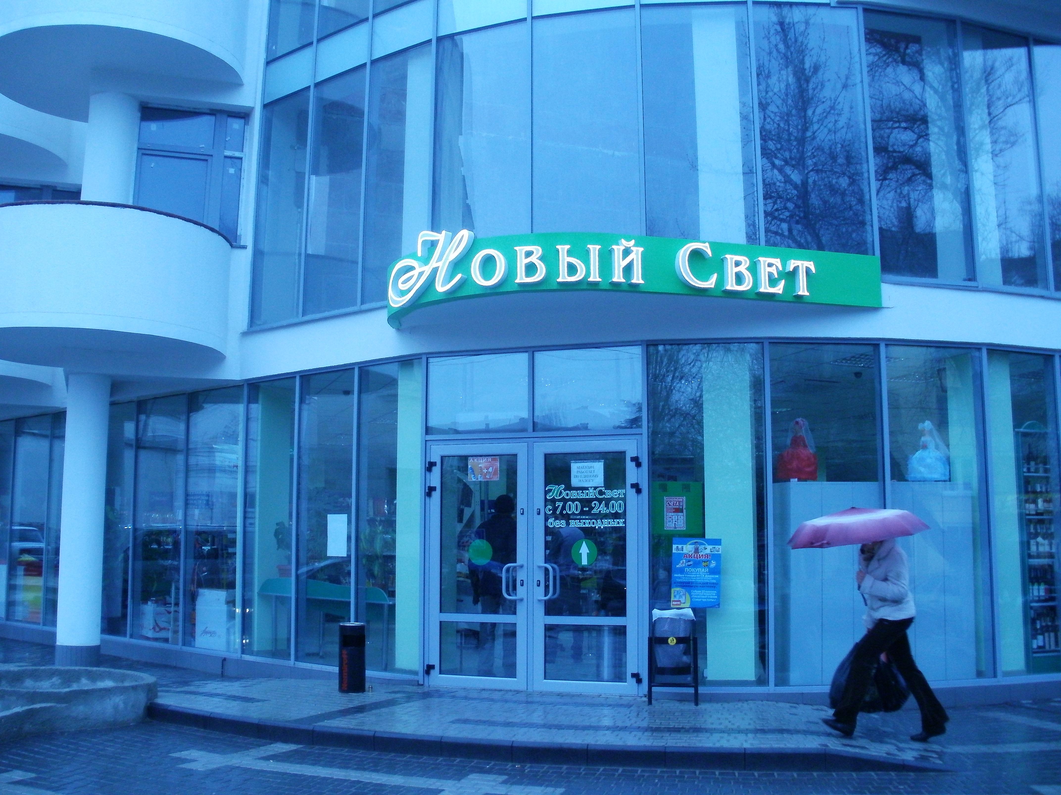 Новый свет, магазин, кафе фасад