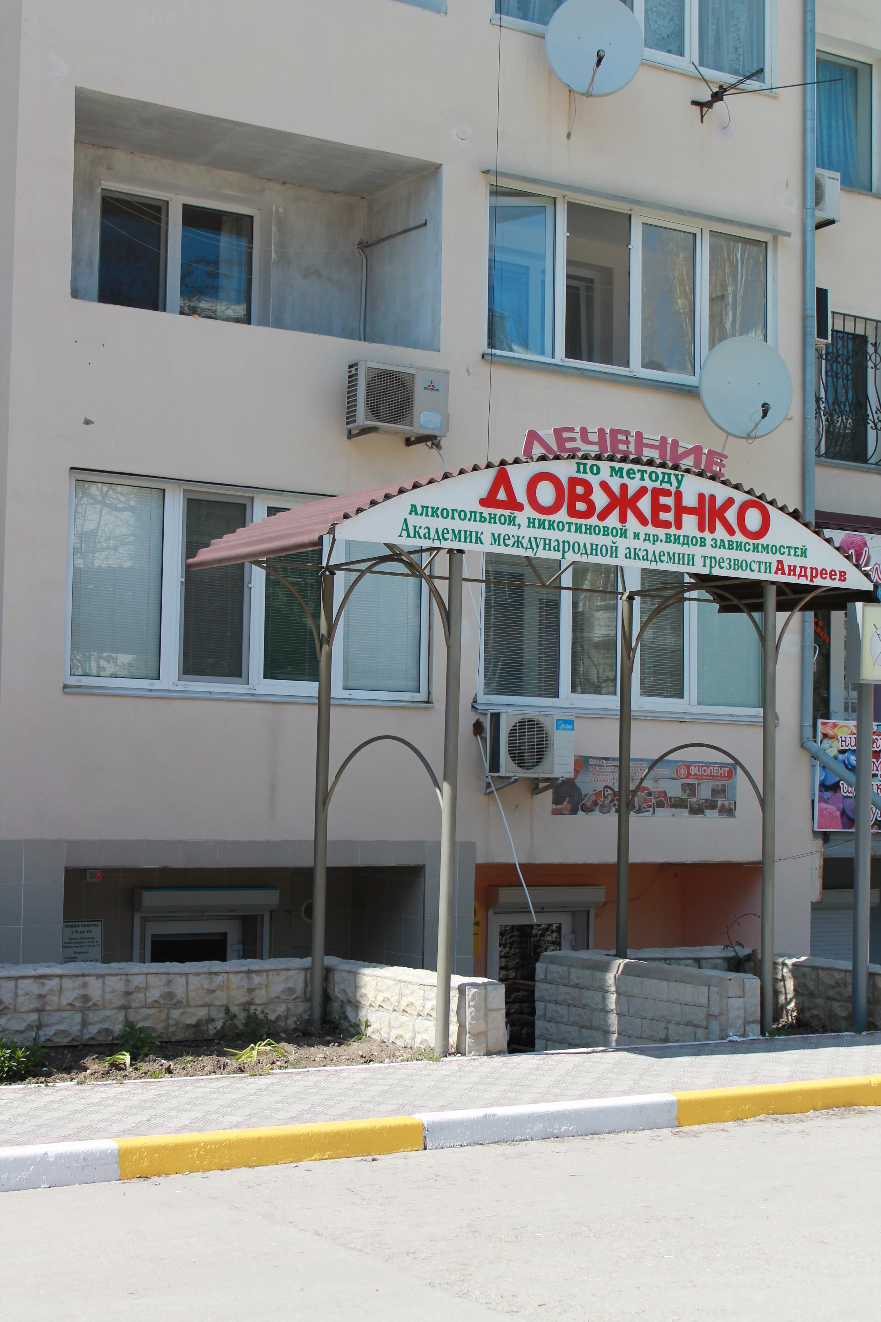 кабинет (бывший республиканский наркологический психотерапевтический им. А.Р.Довженко) ИП Андреев фасад